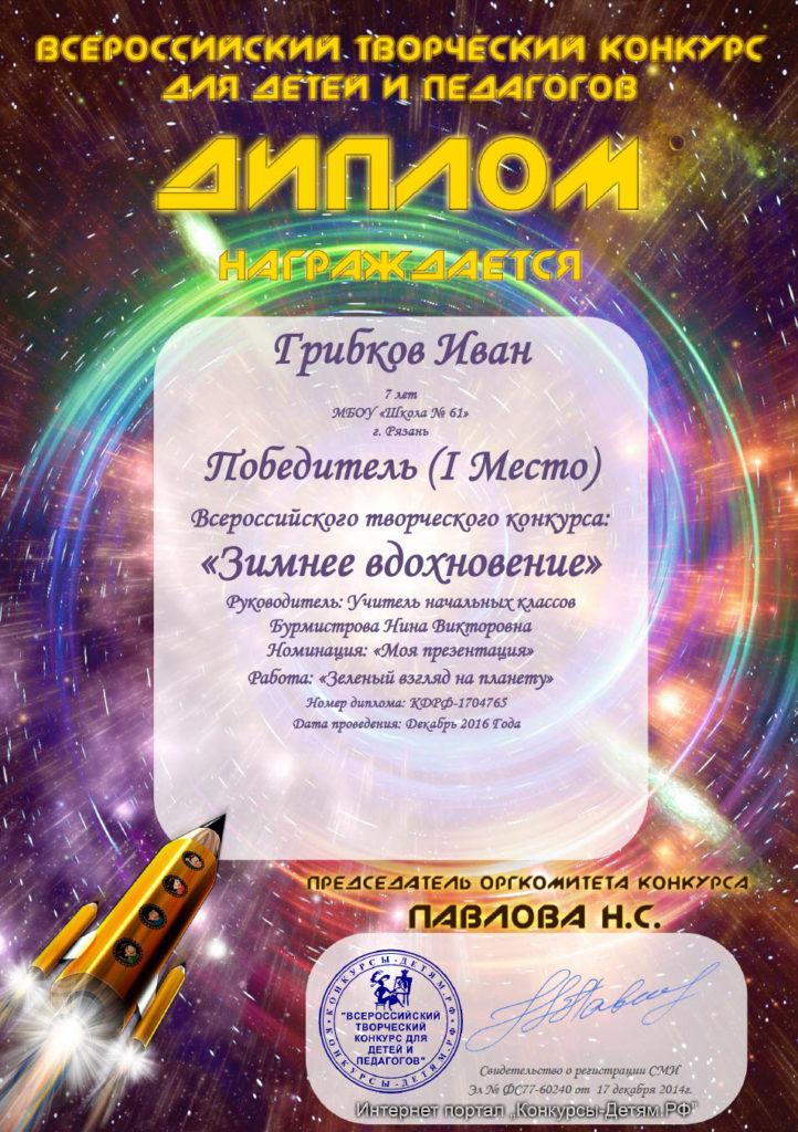 Диплом Грибкова