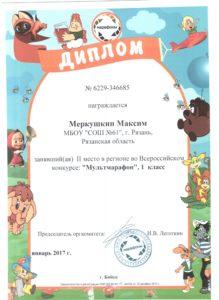 Диплом Мультмарафон 001