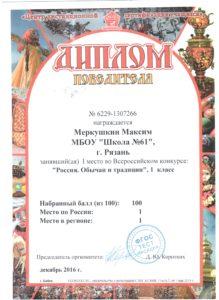 Россия. Обычаи и традиции 001