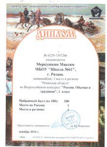 Россия. Обычаи и традиции 002