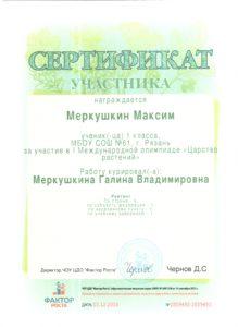 Сертификат Царство растений 001