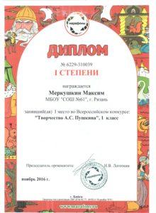 Творчество Пушкина 001