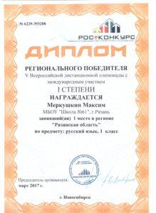 Русский язык ростконкурс 001