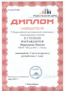 Русский язык ростконкурс 002 (1)