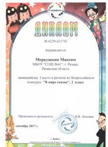 Дипломы Учиру, в мире сказок школа безопасности 003